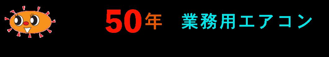 業務用エアコン 大阪 奈良 京都 兵庫まで出張!中央電気設備 (株)