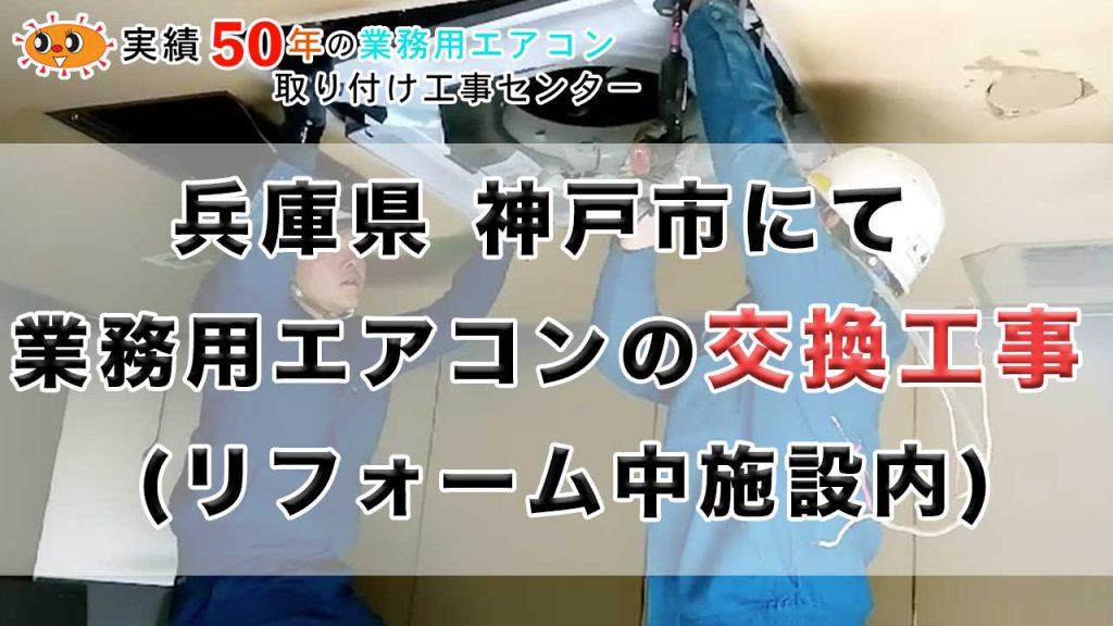 業務用エアコンの取り替え工事 [兵庫県 神戸市 山本様]