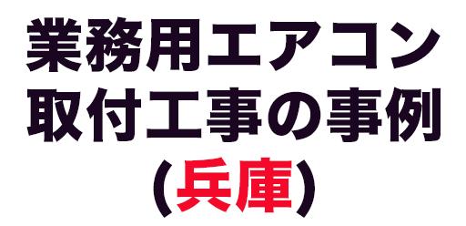 [事例集]業務用エアコン取付工事 兵庫